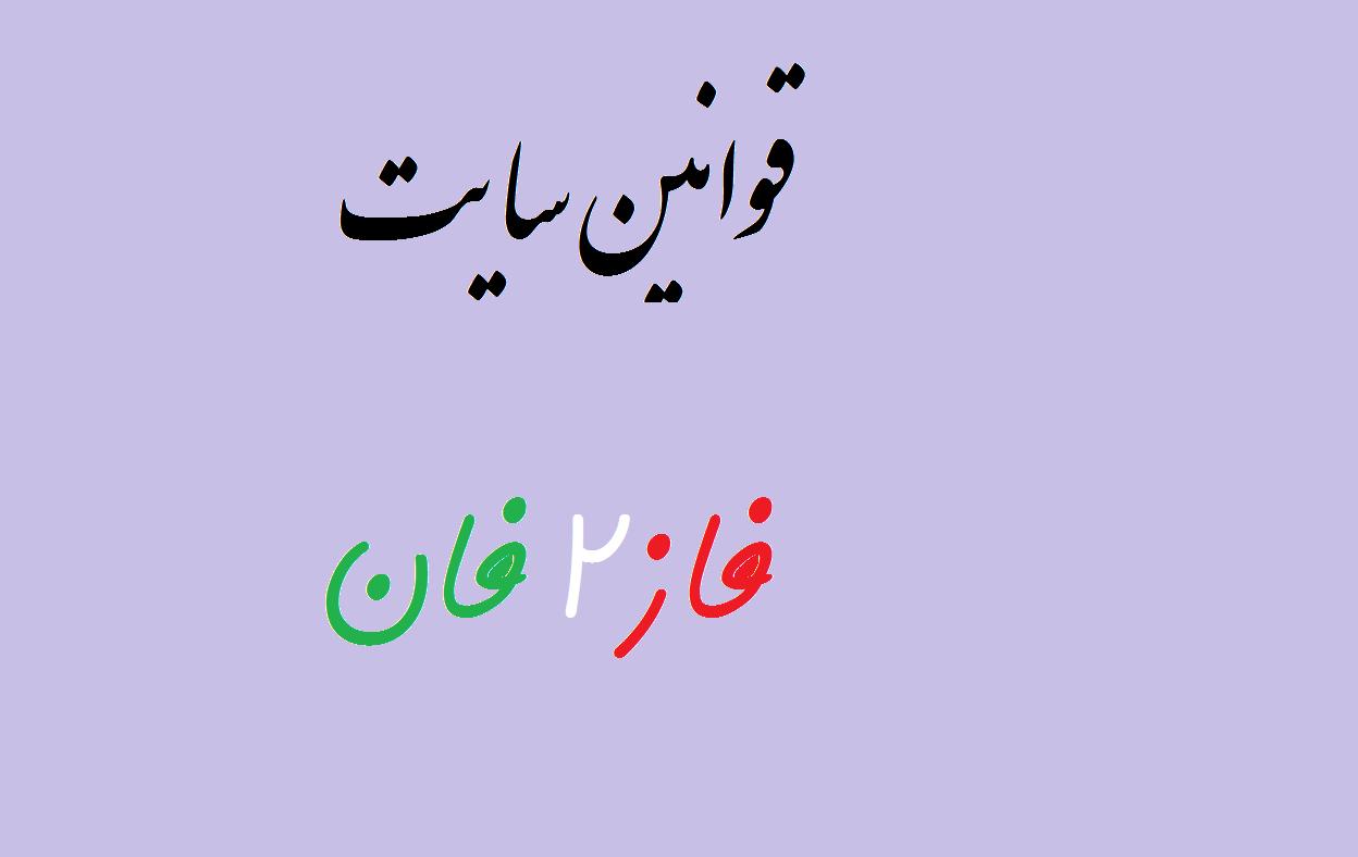 قوانین سایت فاز2فان