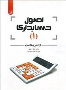 دریافت و دانلود جزوه ی اصول حسابداری 1 از استاد حسینی | WwW.Fazaei.IR