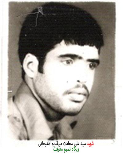 شهید سید علی سعادت میرقدیم لاهیجانی - وبگاه نسیم معرفت