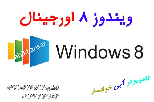 http://rozup.ir/up/filedownload/windows8.jpg