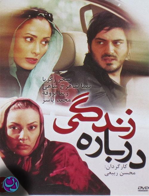 درباره زندگی فیلمی از محسن ربیعی