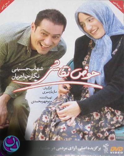 فیلم ایرانی حوض نقاشی