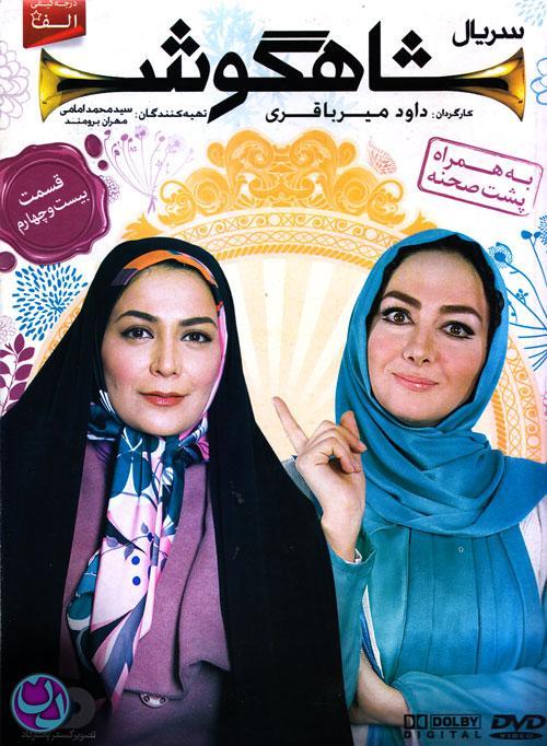 دانلود قسمت بیست چهارم سریال ایرانی و پر طرفدار شاهگوش