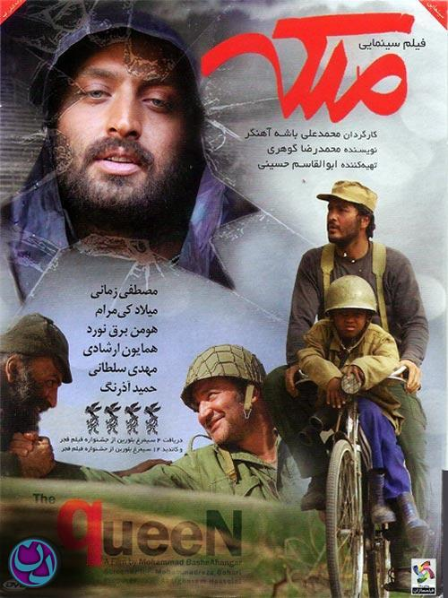 دانلود فیلم ایرانی ملکه با لینک مستقیم - Direct Download Queen films