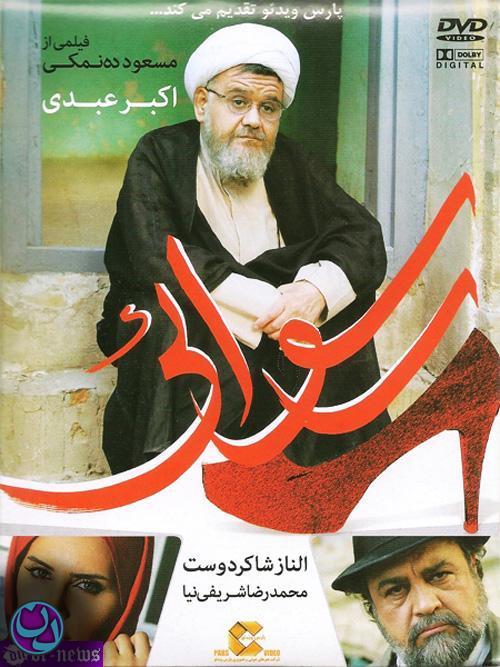 فیلم ایرانی رسوایی در فیلمک