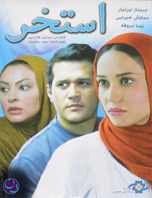 فیلم ایرانی استخر با کیفیت عالی