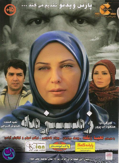 فیلم ایرانی زمزمه با لینک مستقیم - Direct whisper films