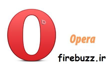 http://rozup.ir/up/firebuzz/opera200dcd.jpg