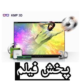 دانلود رایگان KMPlayer 3.9.0.129 - ویدئو پلیر قدرتمند