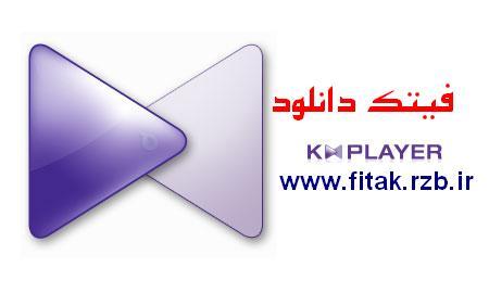 دانلود رایگان جدیدترین ورژن پخش کننده فیلم KMPlayer 3.6.0.87 final