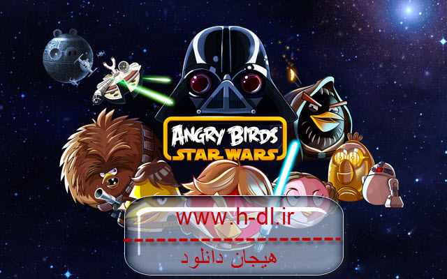 http://rozup.ir/up/fm2011/Pictures/Angry_Birds_Star_Wars_2012_www.h_dl.ir.jpg