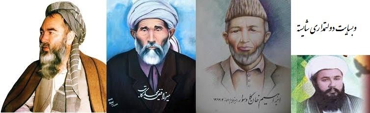 چهره های ضد اسـتبدادی  مردم هزاره  در گذر تاریخ