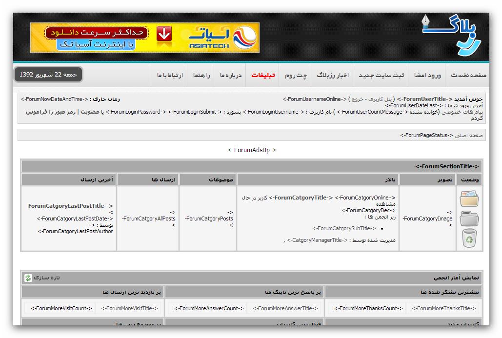 قالب صفحه اصلی رزبلاگ برای انجمن ها