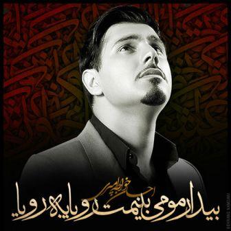 http://rozup.ir/up/forumi/pic3/Lyrics/Ehsan-Khaje-Amiri-Hesse-Gharib.jpg