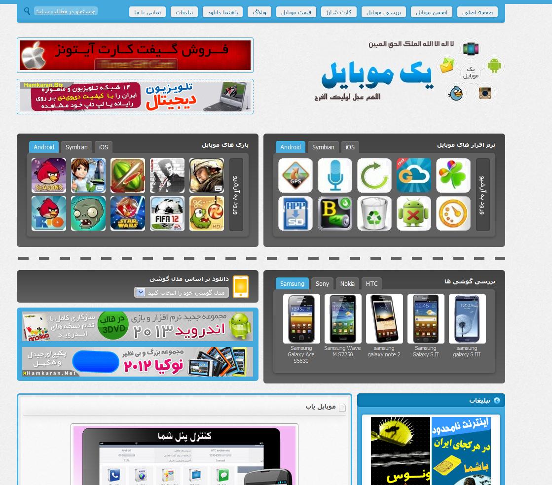 بلاگفاقالب سایت یک موبایل برای سیتمهای وبلاگدهی