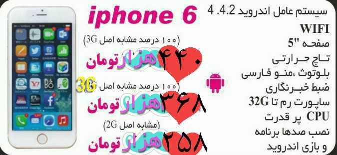 گوشی ایفون ۶ IPHONE6