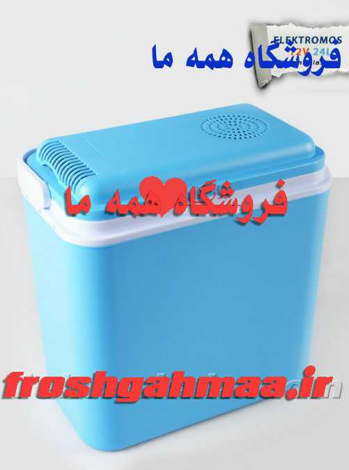 یخچال ماشین الکتروموس ELECTROMOS مدل 12V24L امکان خنک نگه داشتن انواع مواد غذایی