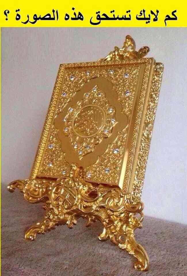 قران طلایی