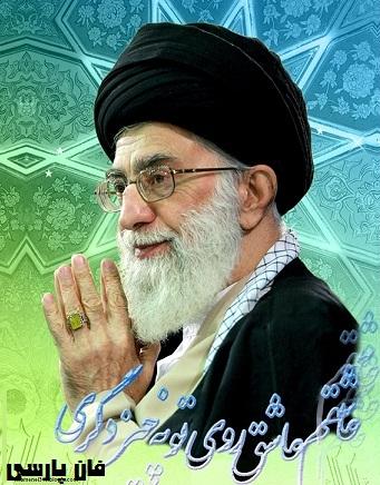 عکس رهبر زیبا