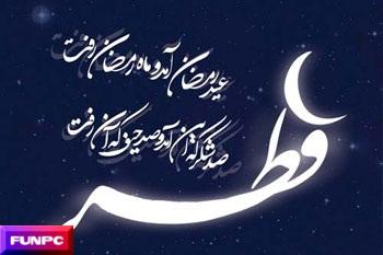 اشعار زیبای عید فطر