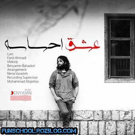 آهنگ جدید عشق احساسه از بنیامین بهادری