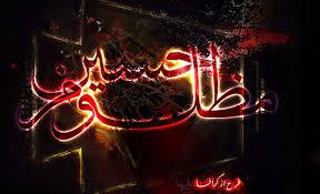 ashoora hosseini 92 300x214 اس ام اس عاشورا حسینی