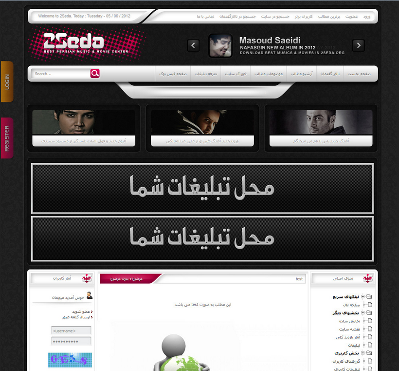 http://rozup.ir/up/funtheme/Pictures/2Seda-FunTheme.RozBlog.Com.png