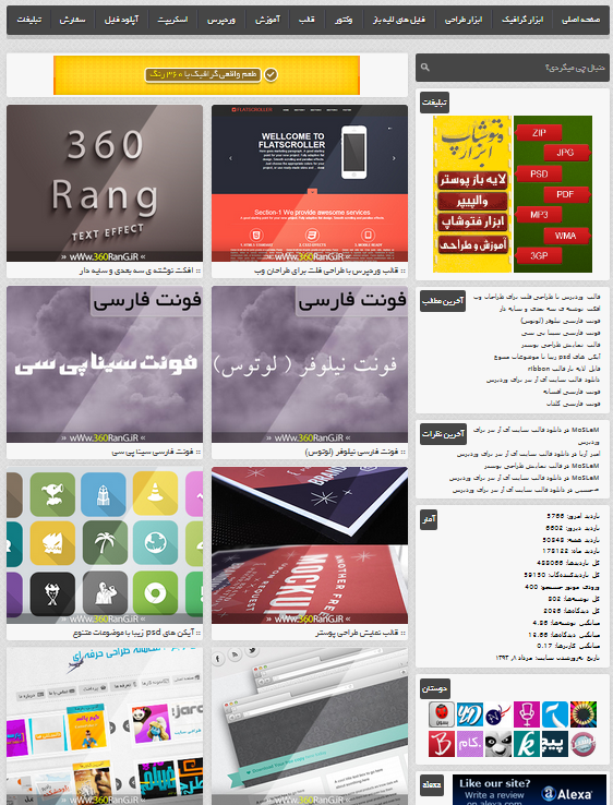 http://rozup.ir/up/funtheme/Pictures/360%20Rang-FunTheme.rozblog.com.png