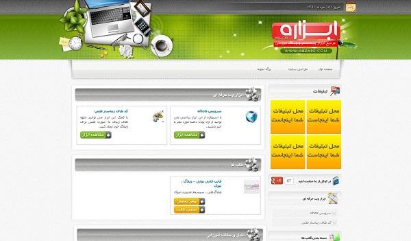 http://rozup.ir/up/funtheme/Pictures/Abzareh-FunTheme.rozblog.com.jpg