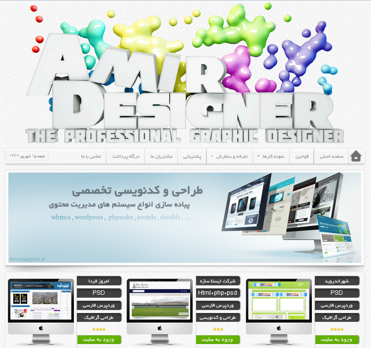 http://rozup.ir/up/funtheme/Pictures/Amir%20Designer-FunTheme.rozblog.com.png