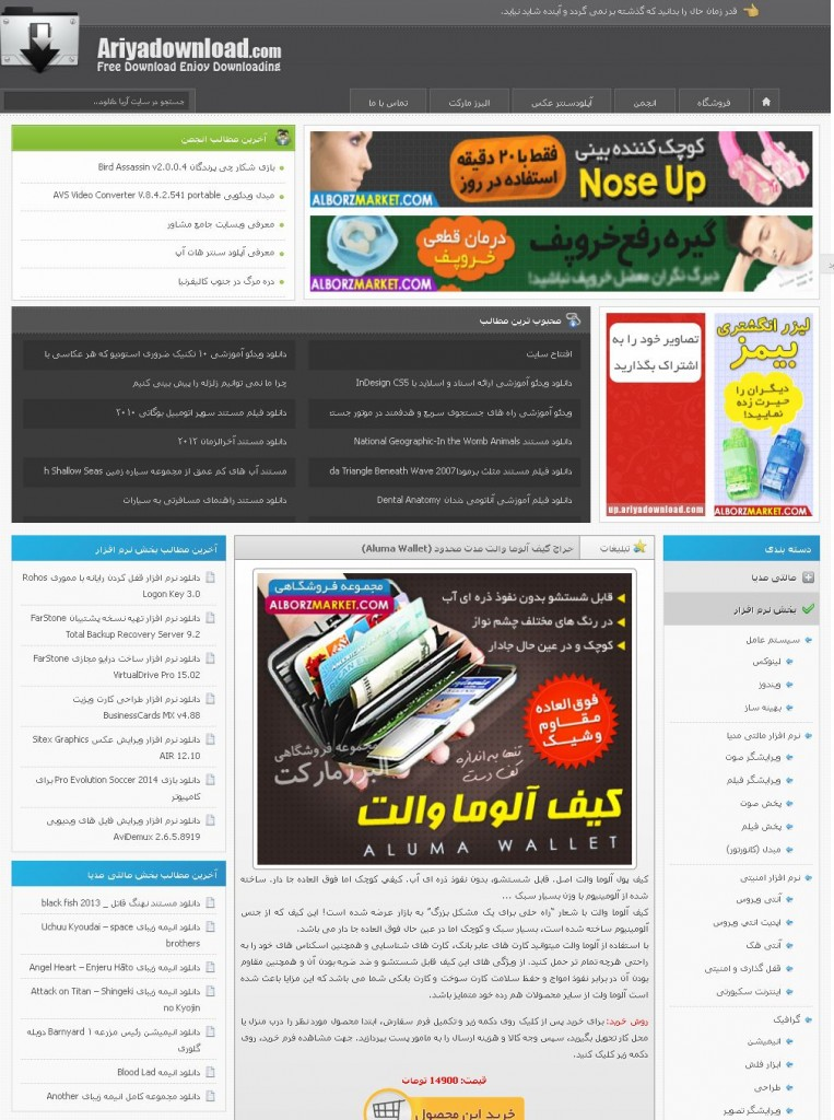 http://rozup.ir/up/funtheme/Pictures/Aria%20Download-FunTheme.rozblog.com.jpg