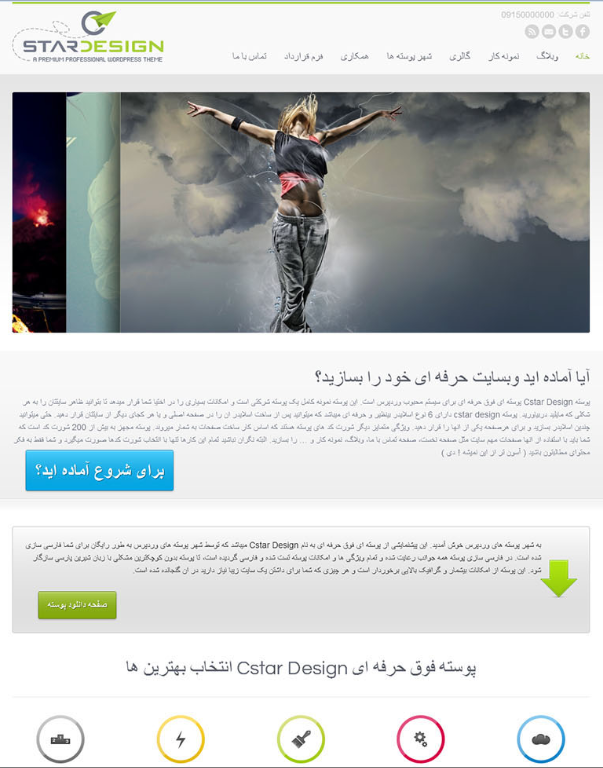 http://rozup.ir/up/funtheme/Pictures/CStarDesign-FunTheme.RozBlog.com.png