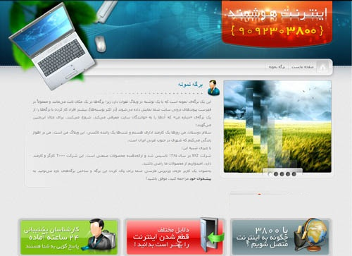 http://rozup.ir/up/funtheme/Pictures/Host%20Iran-FunTheme.rozblog.com.jpg