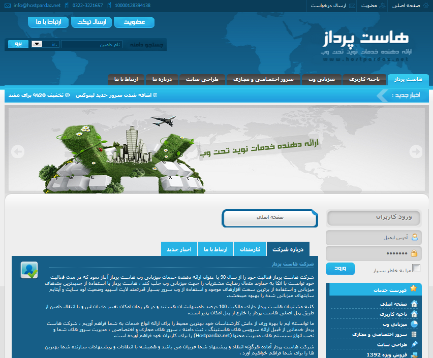 http://rozup.ir/up/funtheme/Pictures/Host%20Pardaz-FunTheme.rozblog.com.png