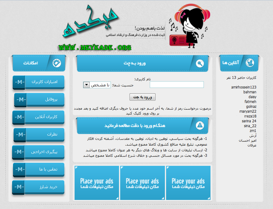 http://rozup.ir/up/funtheme/Pictures/Meykade%20Chat-FunTheme.rozblog.com.png