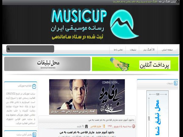 http://rozup.ir/up/funtheme/Pictures/music%20up-FunTheme.rozblog.com.png