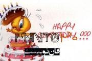 اس ام اس و جملات زیبای تبریک تولد(1)
