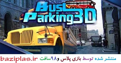 دانلود بازی شبیه ساز رانندگی اتوبوسroadbuses bus simulator