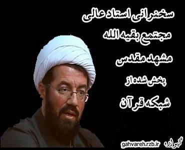 حجّت الاسلام و المسلمین عالی