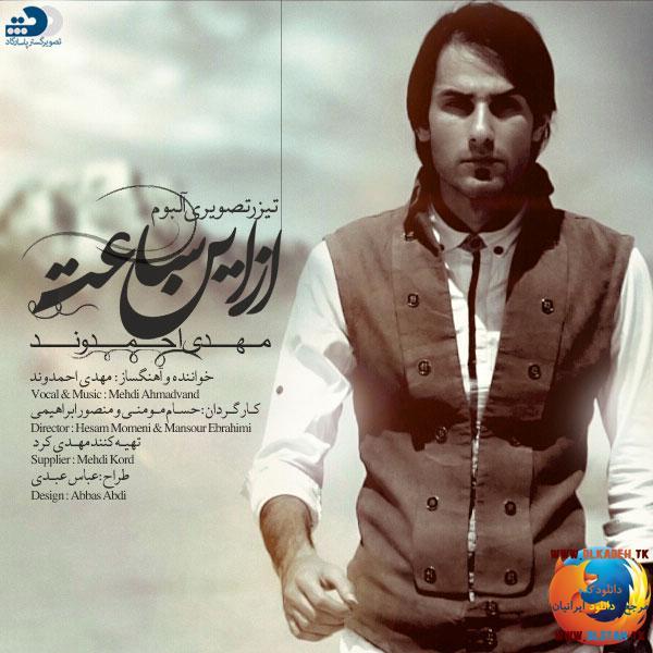 Mehdi Ahmadvand – Az in Saat – Teaser