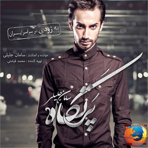 Saman Jalili – Partgah _ Album Demo