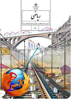 کتاب ریاضیات پایه هفتم