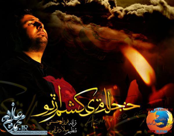 آهنگ بینظیر و دلنشین محمد علیزاده بنام خجالت میکشم از تو