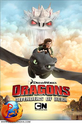 فصل دوم انیمیشن سریالی اژدها سواران