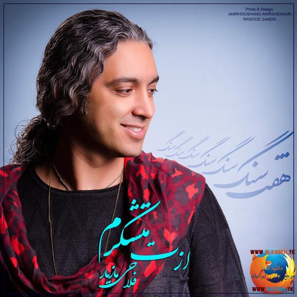 http://dl.yazd-music37.in/Single/1393/Tir/08/Mazyar%20Fallahi%20-%20Azat%20Motchakeram.jpg
