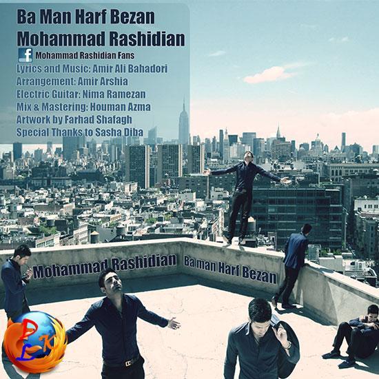آهنگ جدید و فوق العاده زیبای محمد رشیدیان (خواننده سابق MD2 Band) به نام با من حرف بزن ...