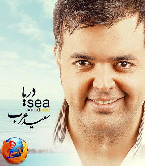 آهنگ جدید و بسیار زیبای سعید عرب به نام «بهونه»