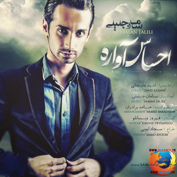 آهنگ جدید , فوق العاده زیبا و شنیدنی سامان جلیلی با نام احساس آواره ...