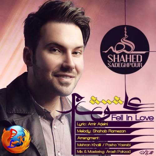 آهنگ جدید و بسیار زیبای شاهد صادقپور به نام «عاشق شدم»