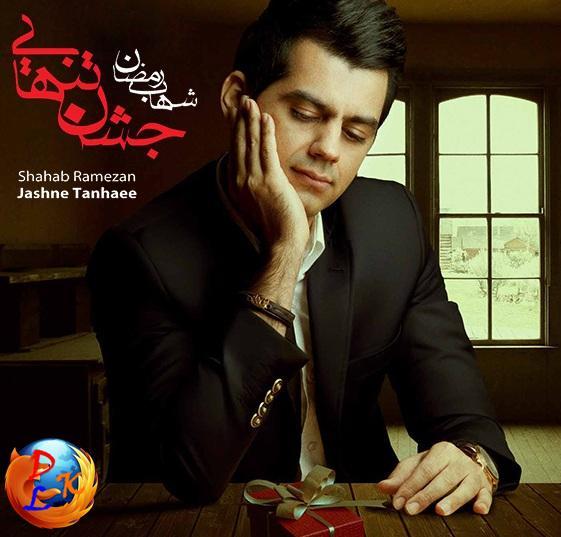 ریمیکس جدید و زیبای آهنگ شهاب رمضان به نام «جشن تنهایی»
